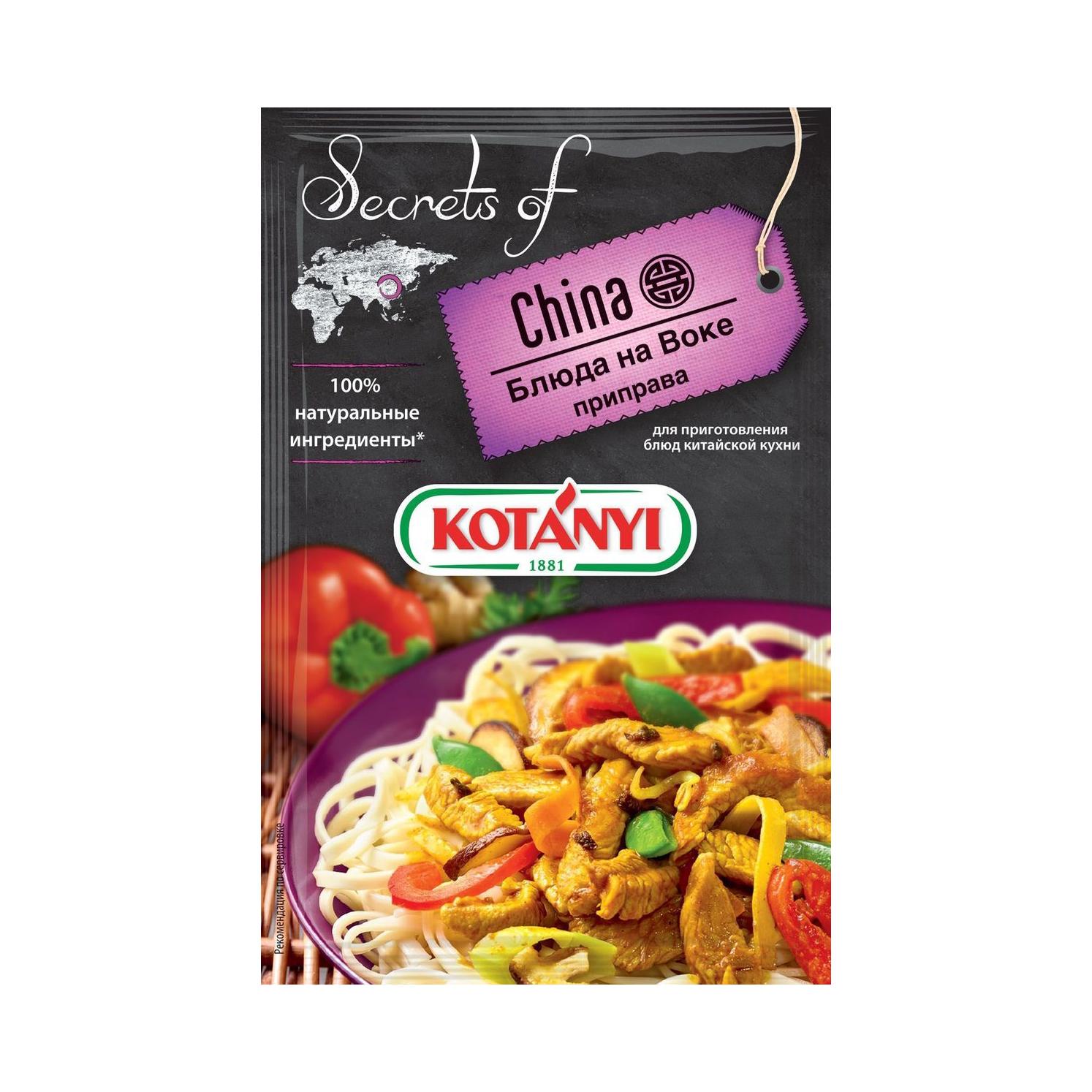 Приправа Kotanyi для блюд на воке 20 г приправа kotanyi для блюд на воке 20 г