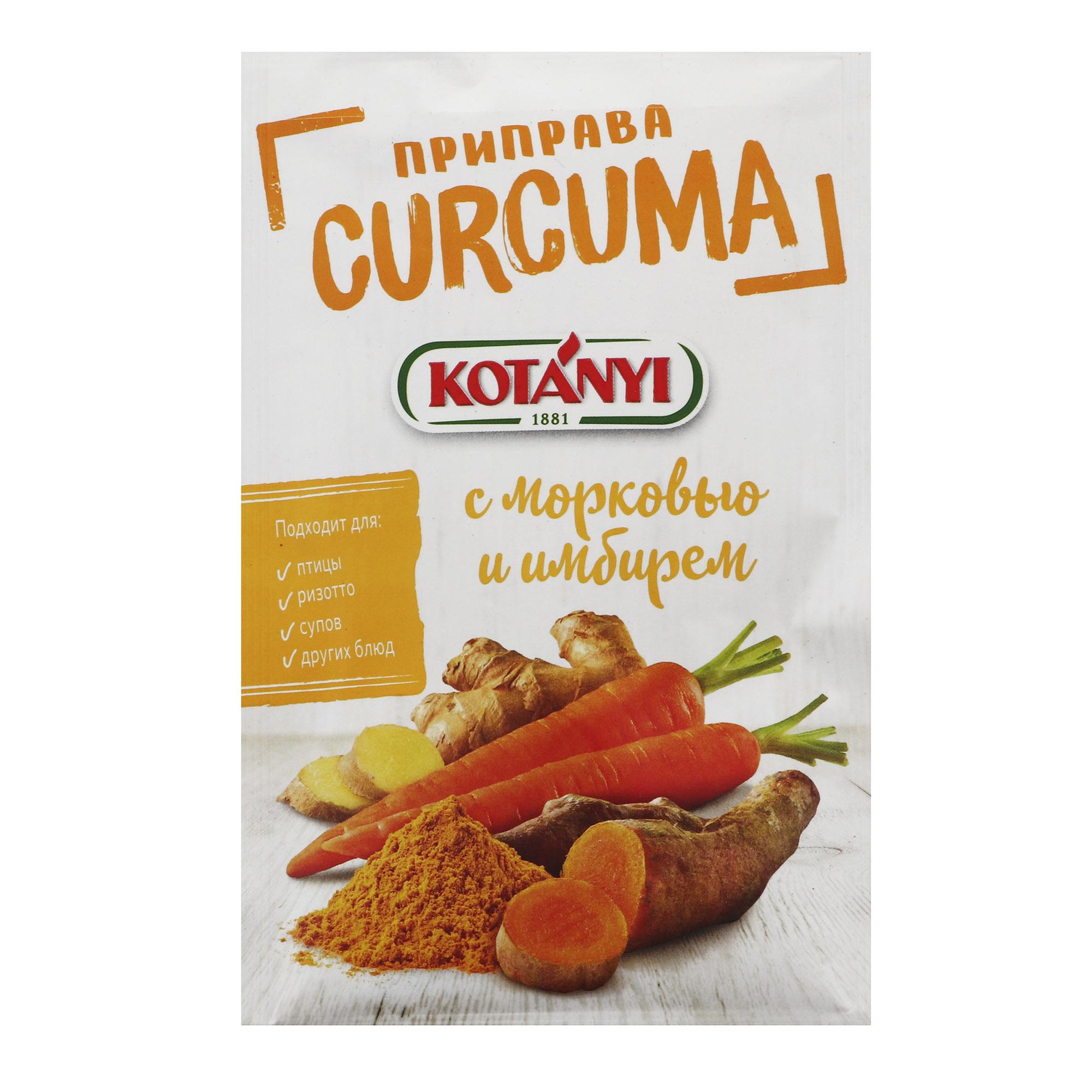 Приправа Kotanyi Curcuma с морковью и имбирем 20 г сахар kotanyi с ванилью 10 г