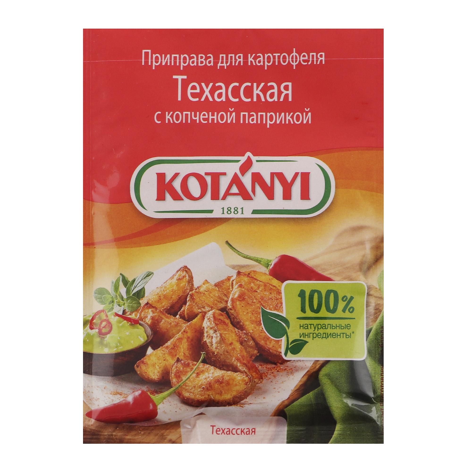 Приправа Kotanyi Техасская для картофеля с копченой паприкой 20 г сахар kotanyi с ванилью 10 г
