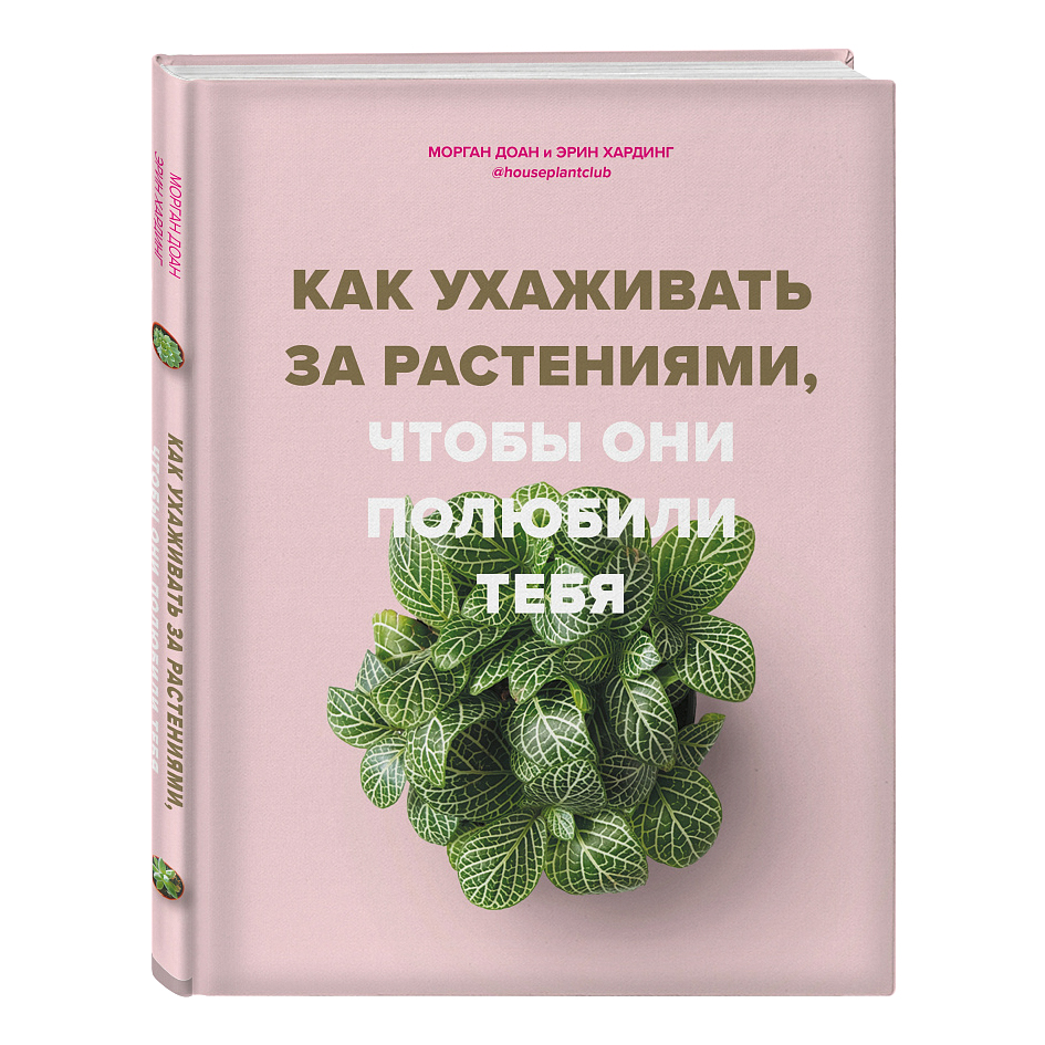 Книга Бомбора Как ухаживать за растениями