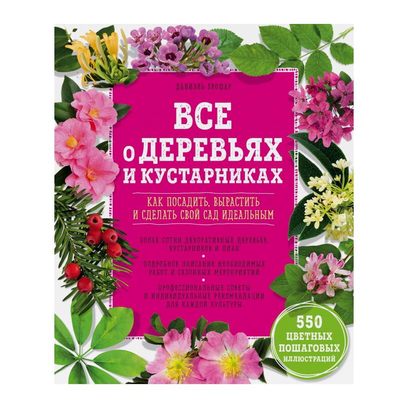 Книга Эксмо Все о деревьях и кустарниках