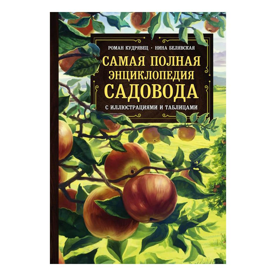 Книга Эксмо Самая полная энциклопедия садовода