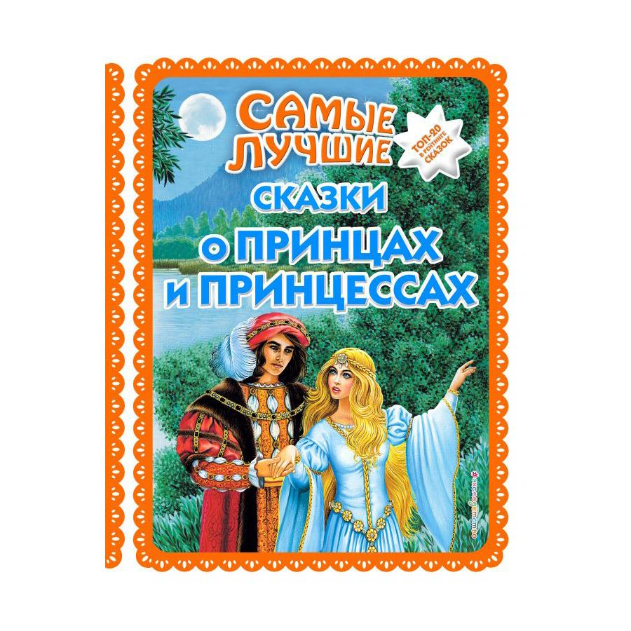 Купить Книга Эксмо Самые лучшие сказки о принцах и принцессах,