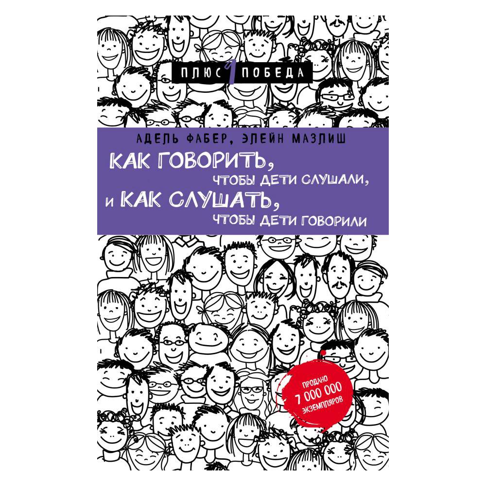 Книга Эксмо Как говорить, чтобы дети слушали, и как слушать, чтобы дети говорили