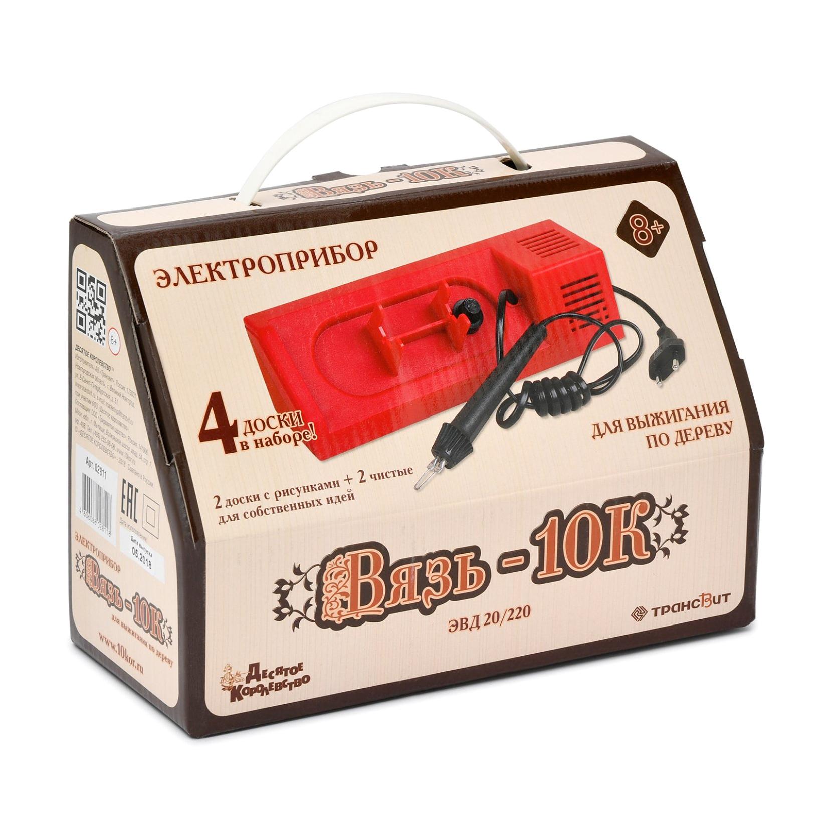 Фото - Аппарат для выжигания Десятое Королевство Вязь-10К + 4 доски аппарат для выжигания десятое королевство вязь 10к 4 доски 02811