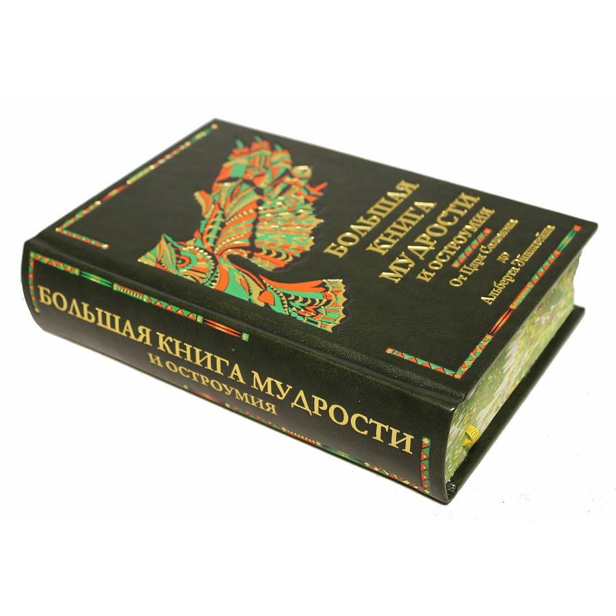 Большая книга мудрости и остроумия Best Gift