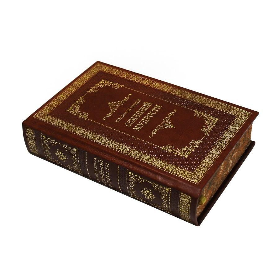 Большая книга семейной мудрости Best Gift