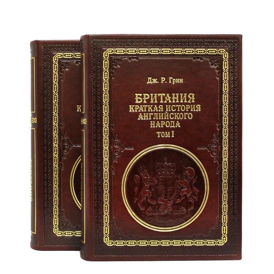 Книга Best Gift Британия. Краткая история английского народа