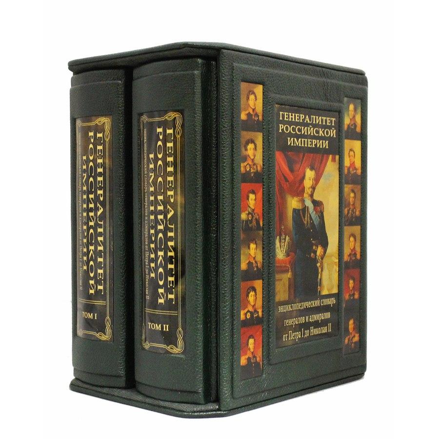 Фото - Книга Best Gift Генералитет Российской империи 2 тома книга best gift о православных монастырях в российской империи