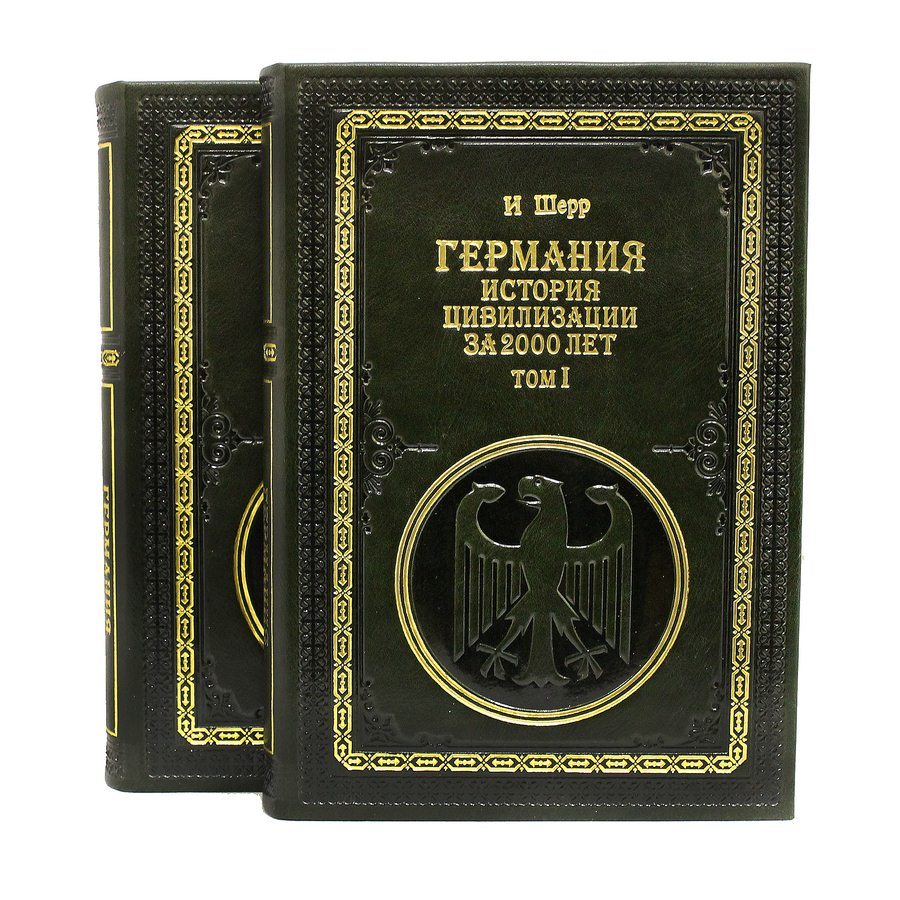Фото - Книга Best Gift Германия 2 тома foraine amukoyo gift palpitations