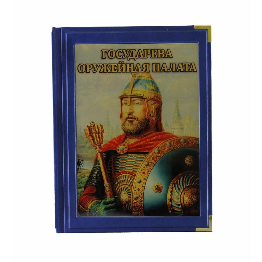 Книга Best Gift Государева оружейная палата