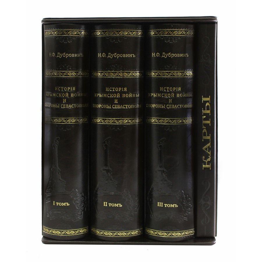 Книга Best Gift История Крымской войны и обороны Севастополя (3 тома)