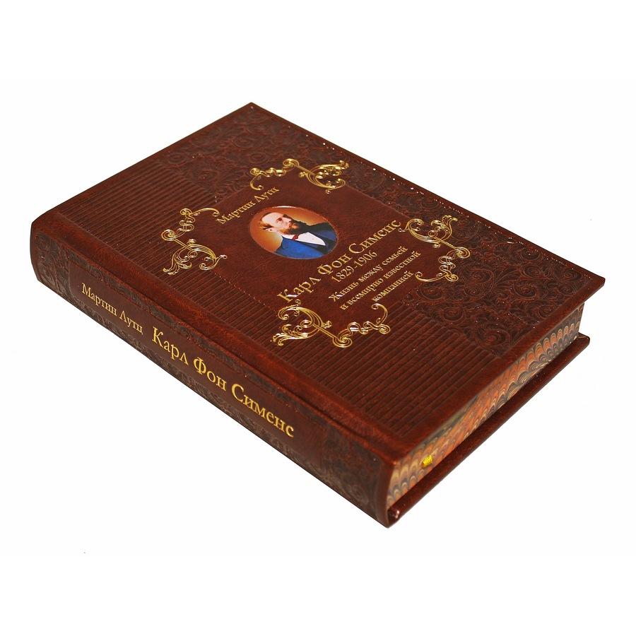 Книга Best Gift Карл фон Сименс. Жизнь между семьей и всемирно известной компанией