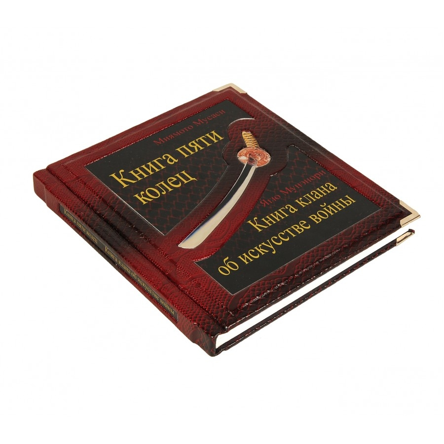Книга Best Gift Книга Пяти Колец. Книга клана об искусстве войны (Миямото Мусаси)