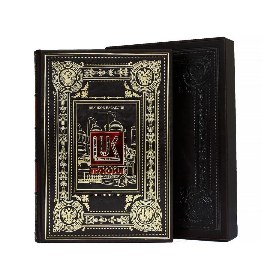 Книга Best Gift Лукойл (Великое наследие)