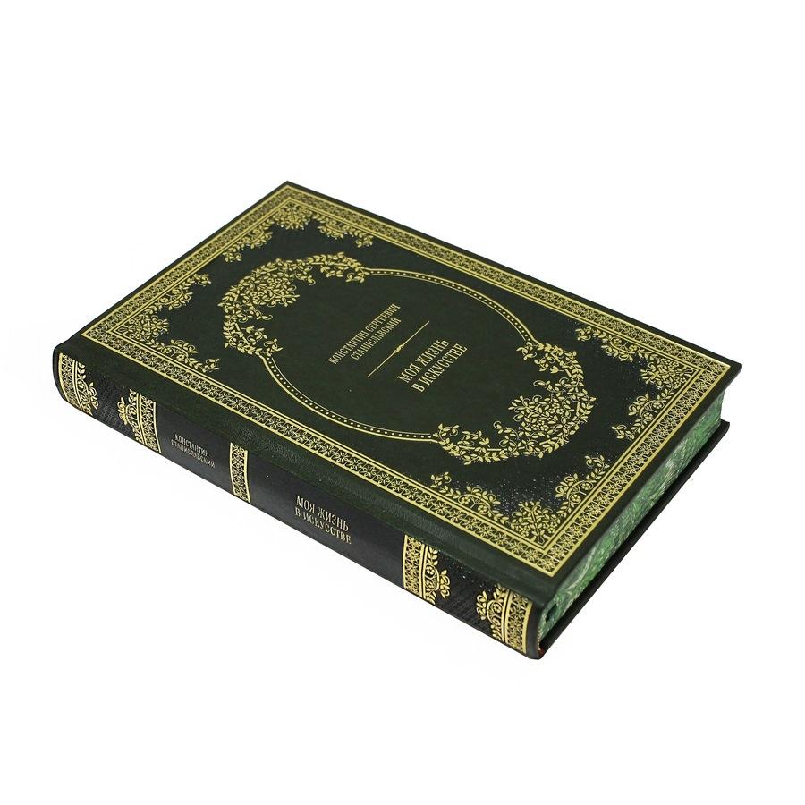 Книга Best Gift Моя жизнь в искусстве. К.С. Станиславский станиславский константин сергеевич моя жизнь в искусстве