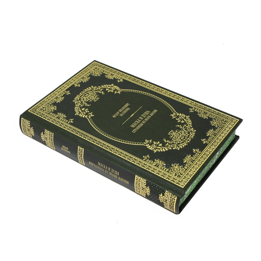 Книга Best Gift Маска и душа. Страницы из моей жизни. Ф.И. Шаляпин