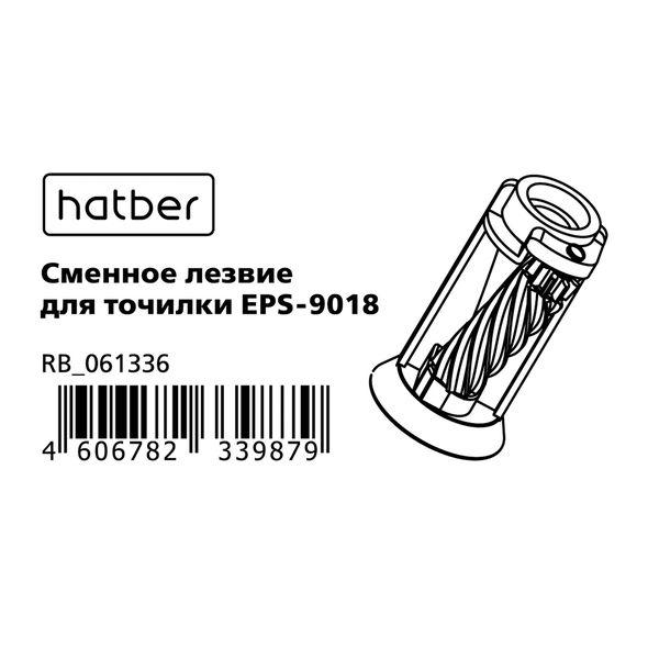 Сменное лезвие Hatber для точилки EPS-9018