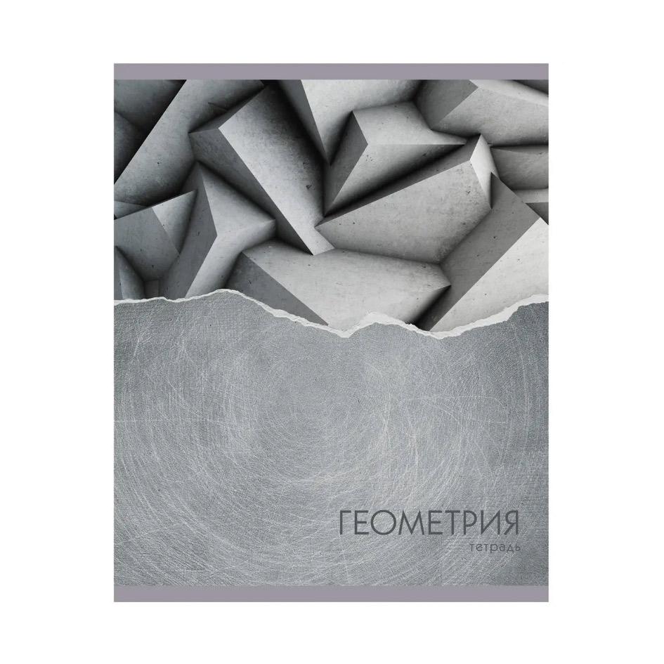 Тетрадь предметная Канц-Эксмо Steel light геометрия 48 л.