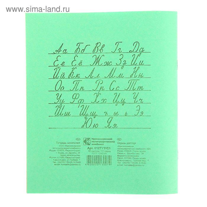 Тетрадь КПК Зелёная обложка 12 л линия блок №2