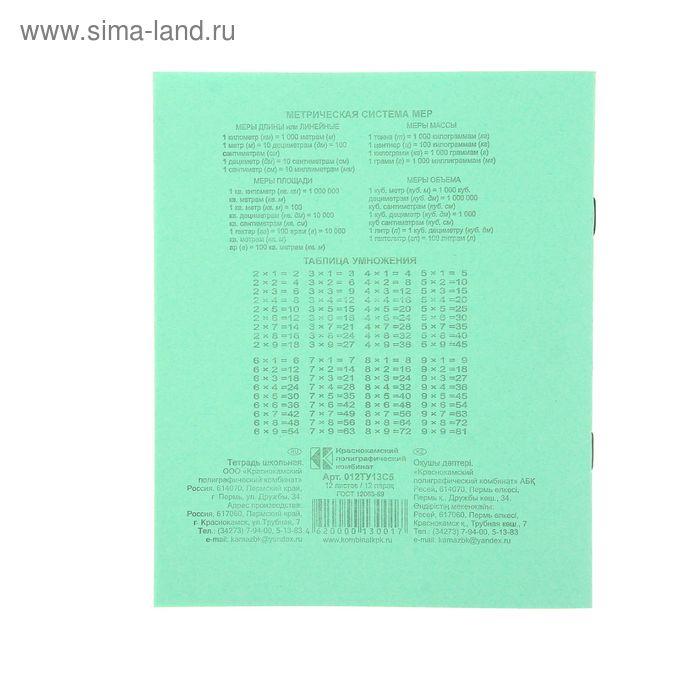 Тетрадь КПК Зелёная обложка 12 л клетка блок №2