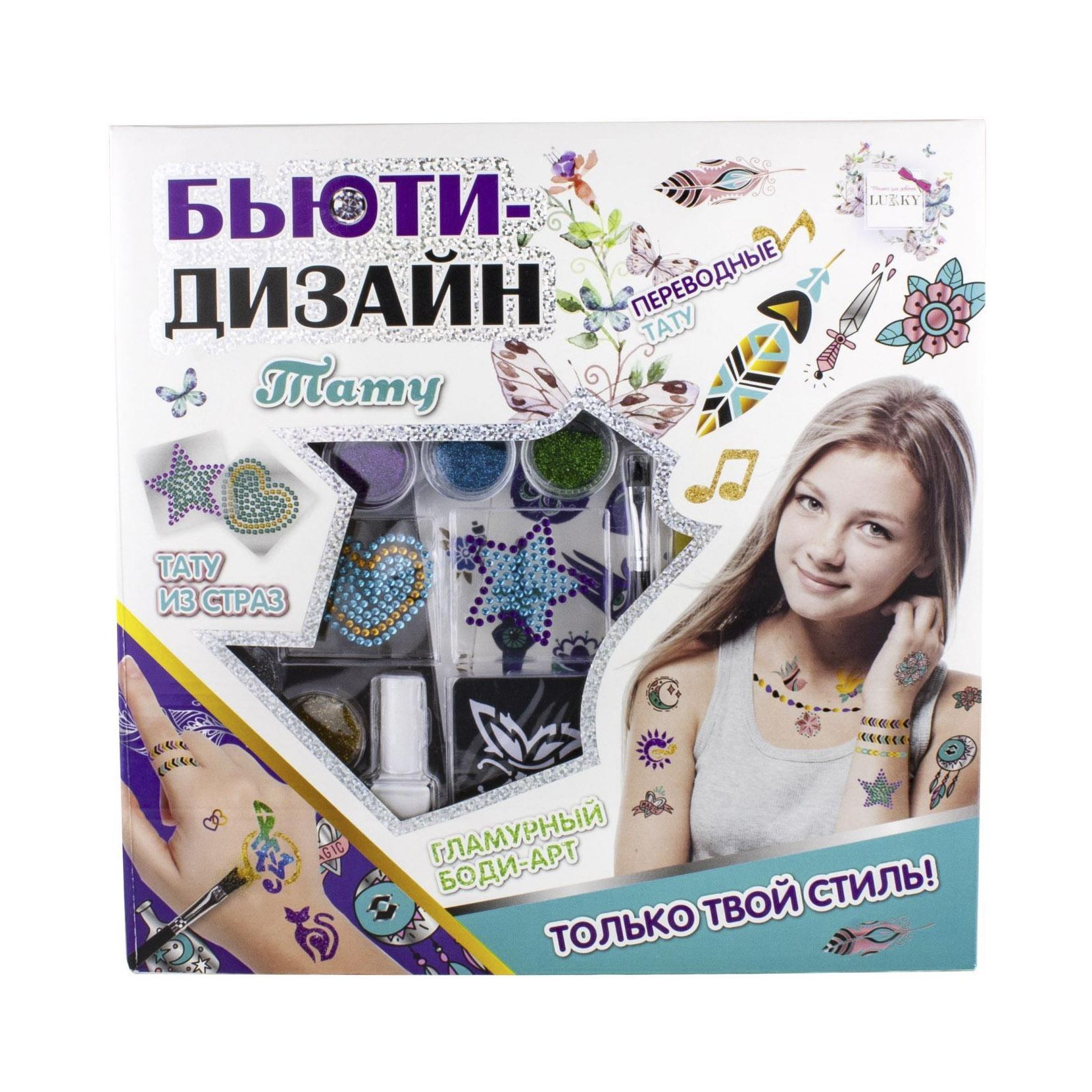 Набор для создания тату Lukky Бьюти-Дизайн Т16675
