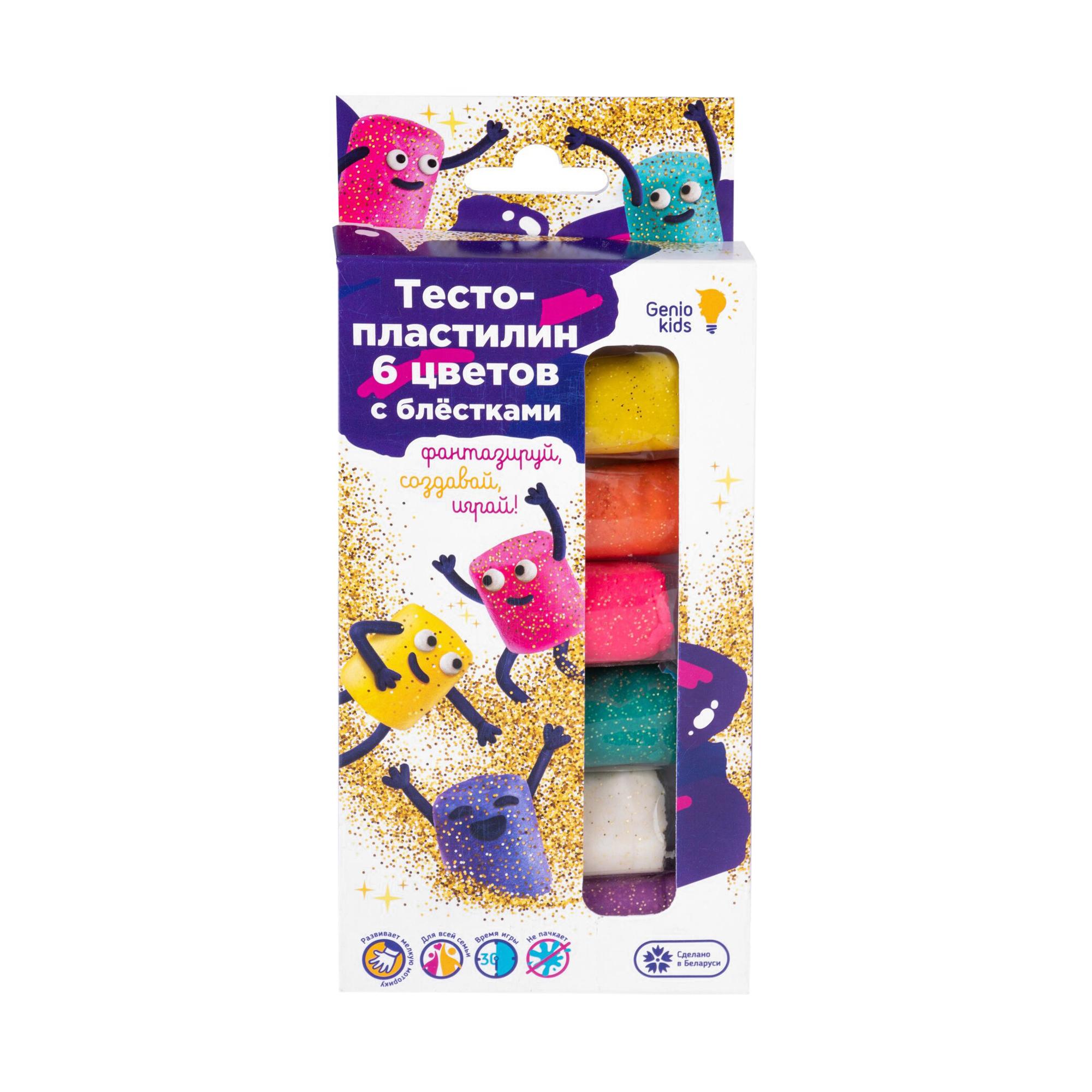 Фото - Набор для лепки Genio Kids-Art Тесто-пластилин с блестками 6 шт genio kids набор для лепки genio kids лёгкий пластилин 6 цветов 150 г