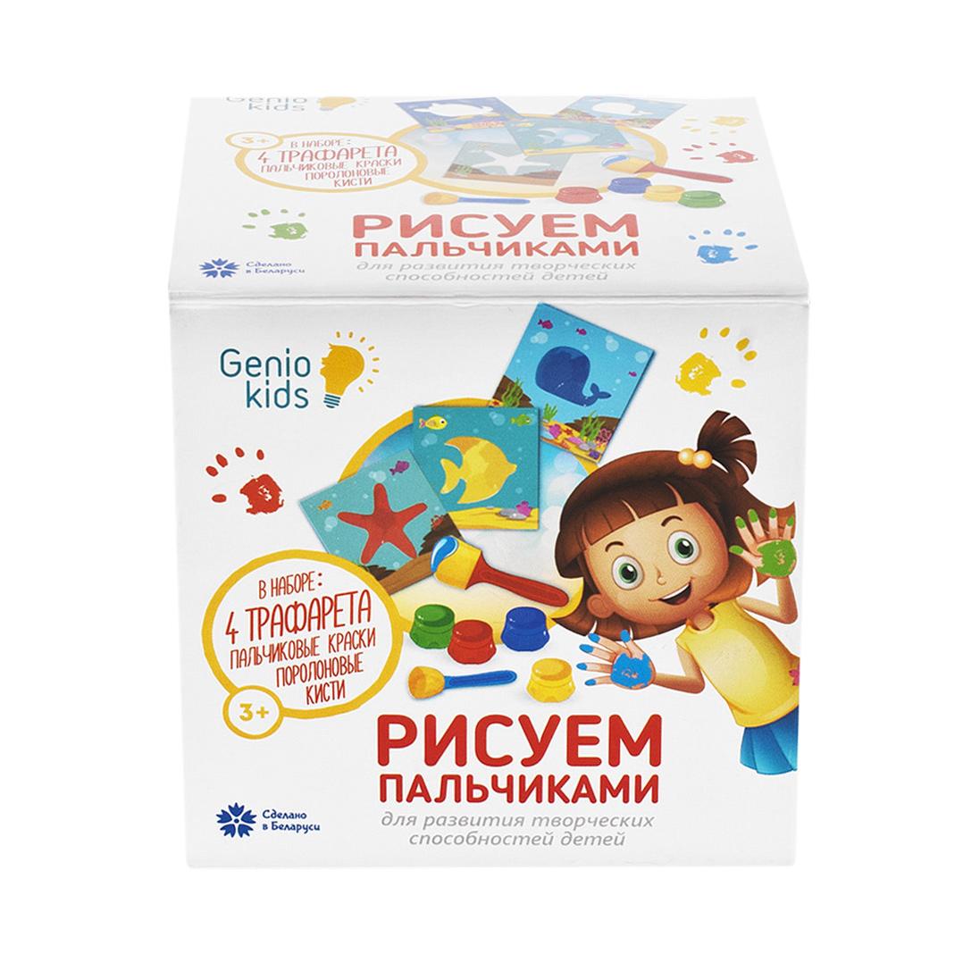 Набор для творчества Genio Kids Рисуем пальчиками набор для творчества genio kids гончарный круг 103