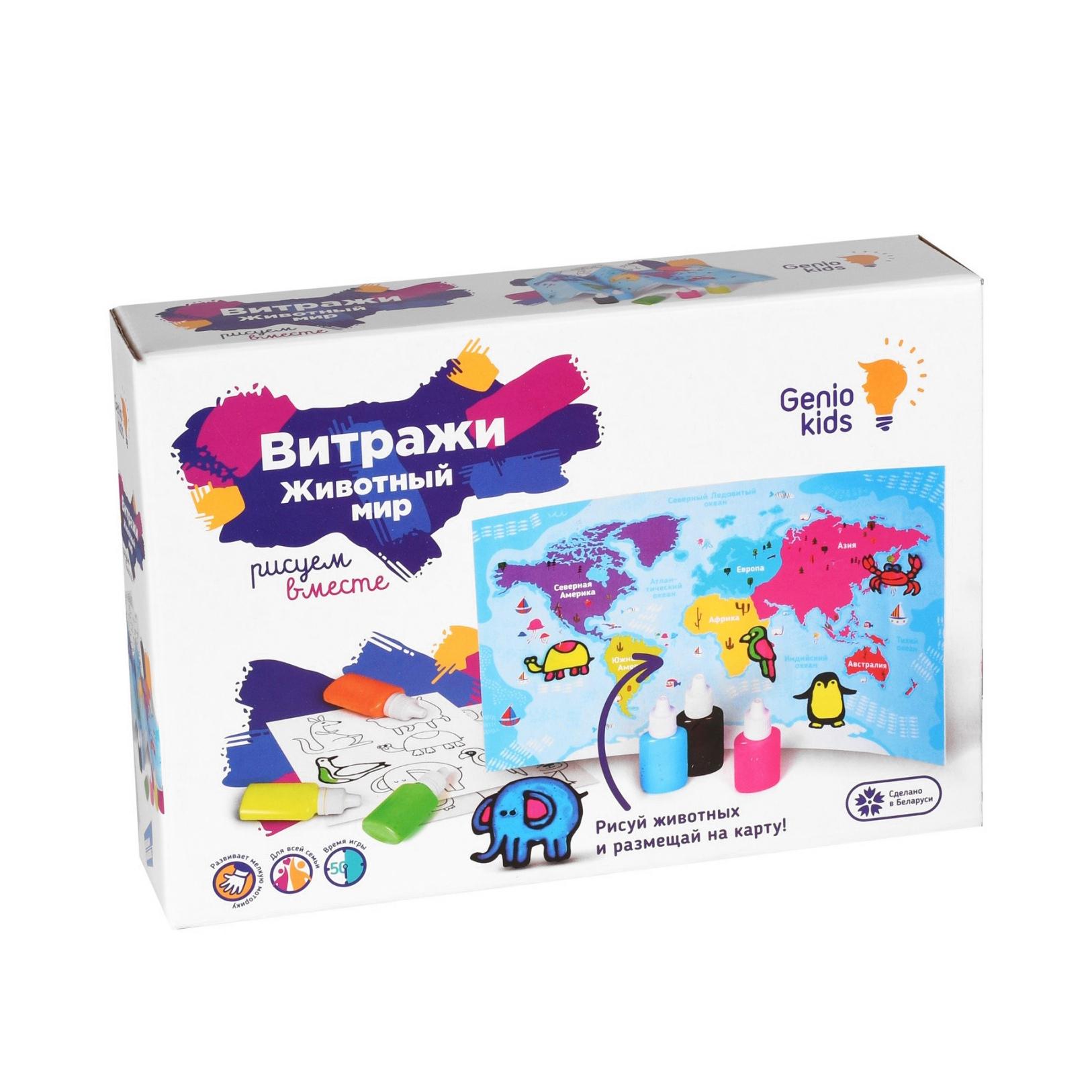 Набор для детского творчества Витражи. Животный мир