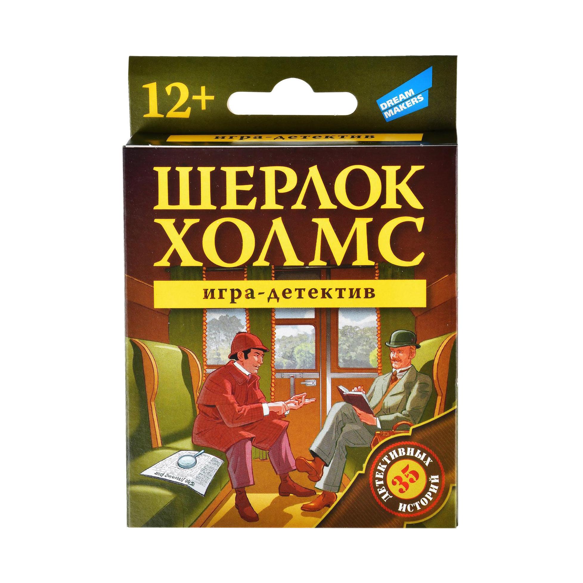Настольная игра Шерлок Холмс. New 2001H