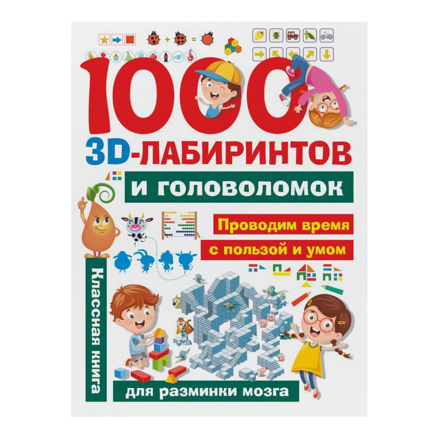 Книга АСТ 1000 занимательных 3D-лабиринтов и головоломок книга головоломок ужастиков