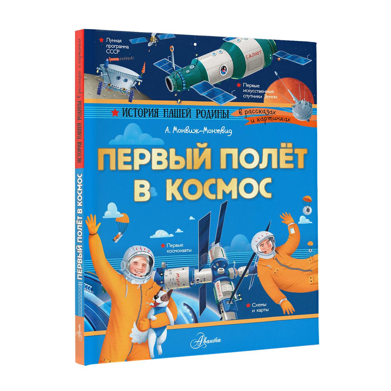 Книга АСТ Первый полёт в космос монвиж монтвид александр игоревич первый полёт в космос