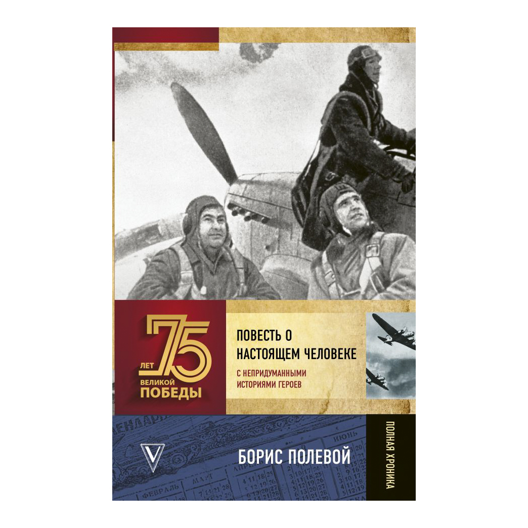 Книга АСТ 75 лет Победы. Повесть о настоящем человеке