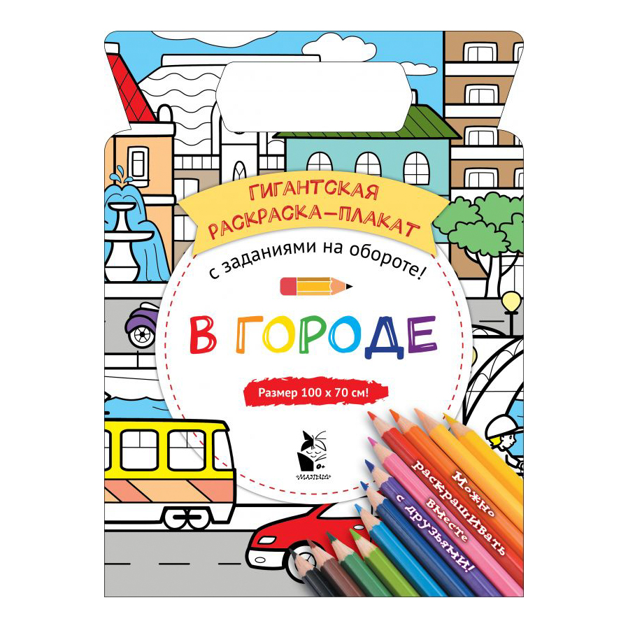 Гигантская раскраска-плакат АСТ В городе недорого