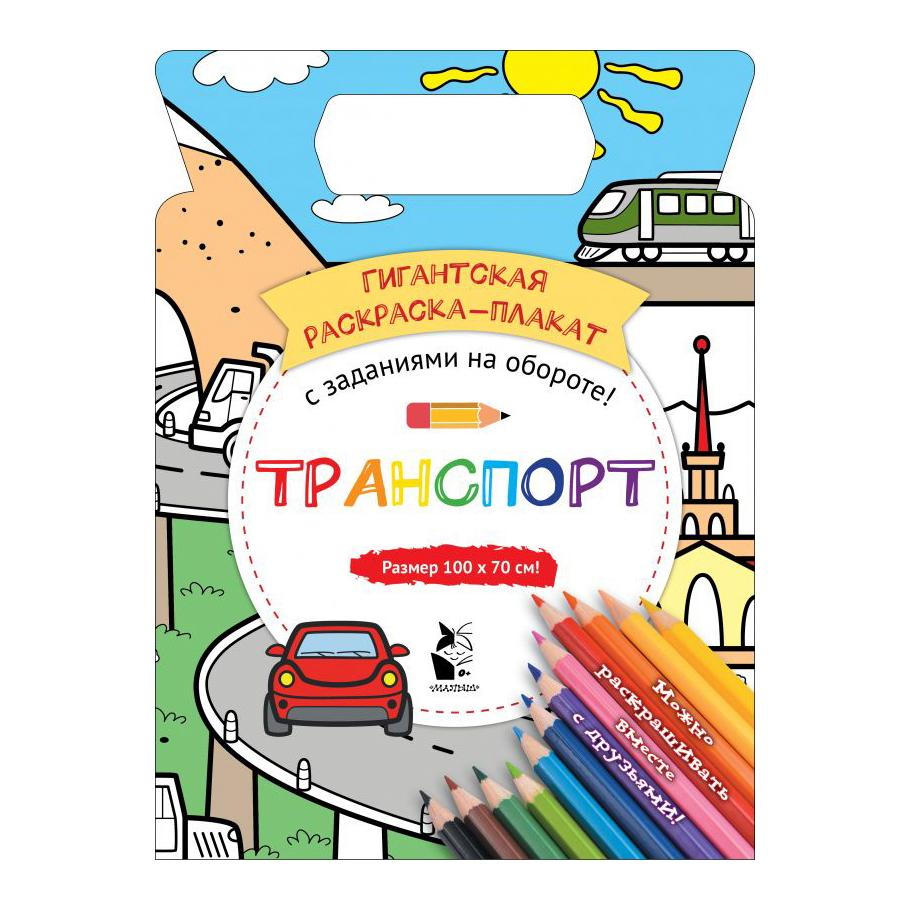 Гигантская раскраска-плакат АСТ Транспорт недорого
