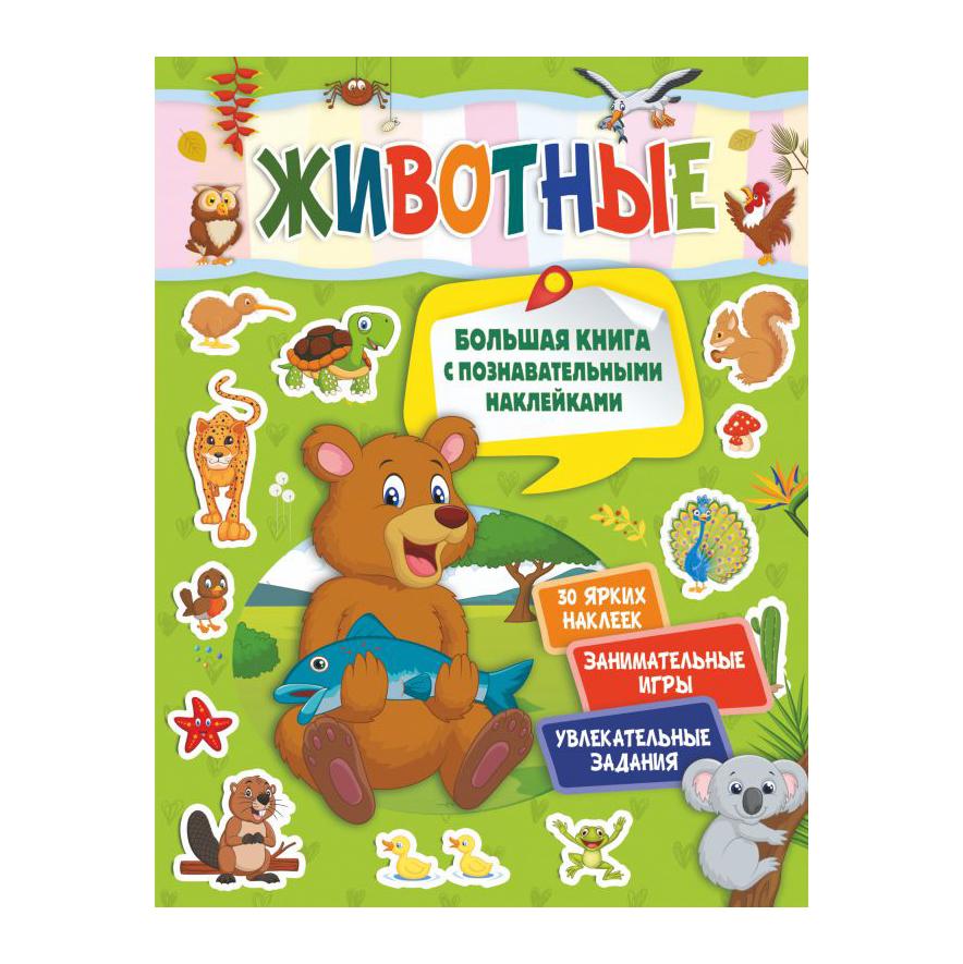 Книга с познавательными наклейками АСТ Животные животные книга с наклейками