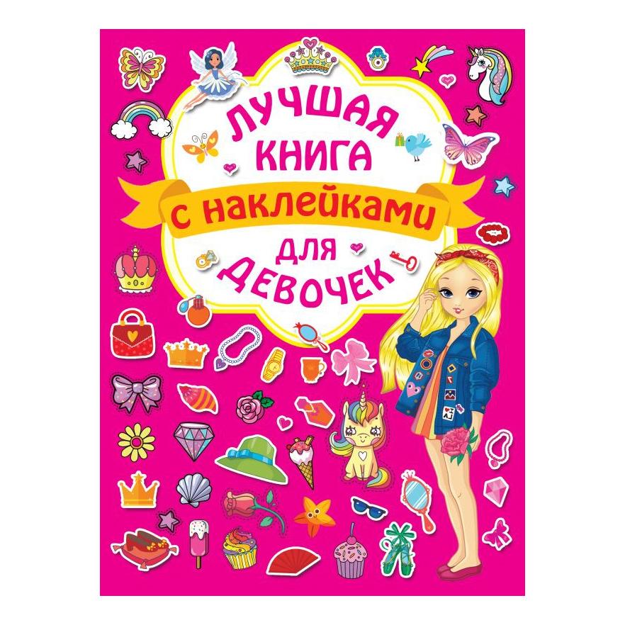 Лучшая книга с наклейками для девочек АСТ недорого