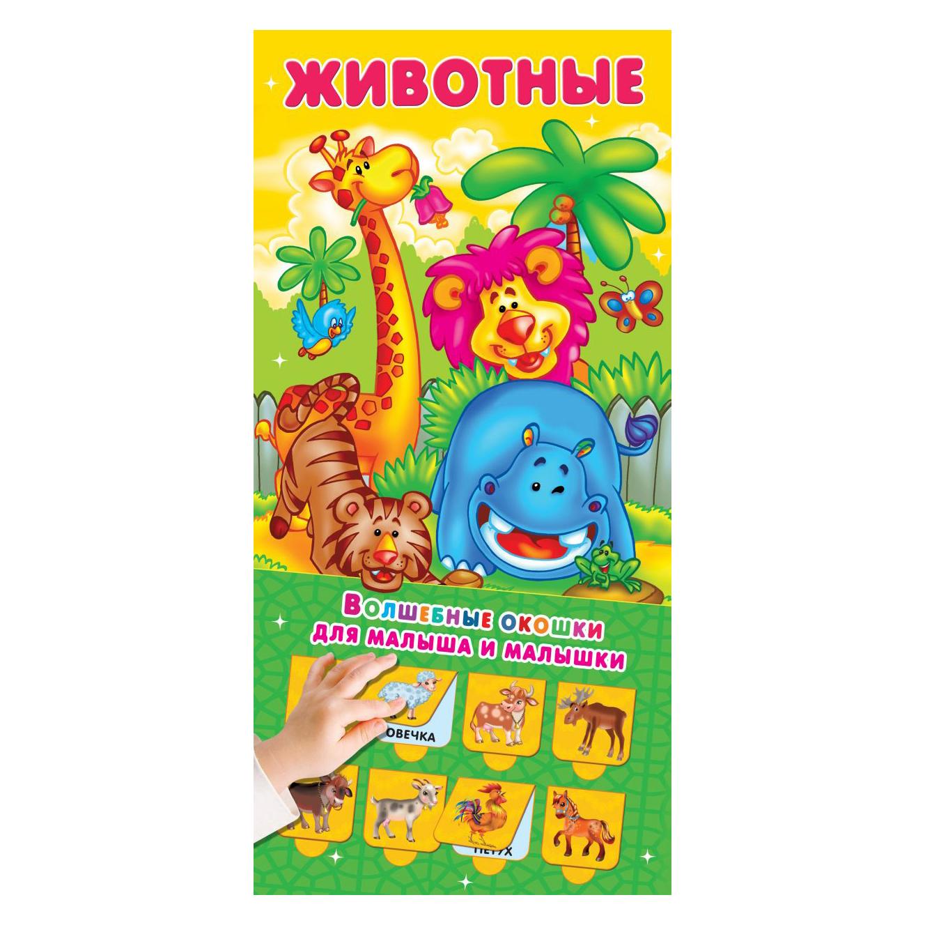 Фото - Книга АСТ Животные 32 окошка аст большая раскраска животные