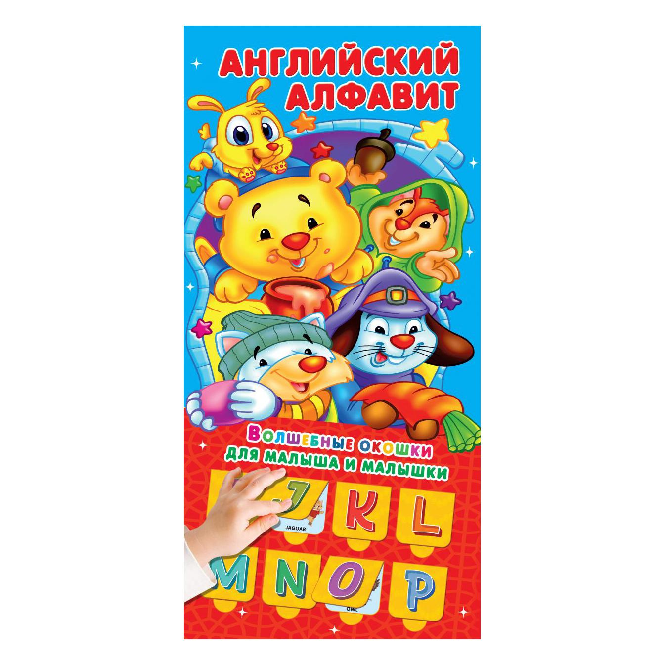 Книга АСТ Английский алфавит 32 окошка животные 32 окошка
