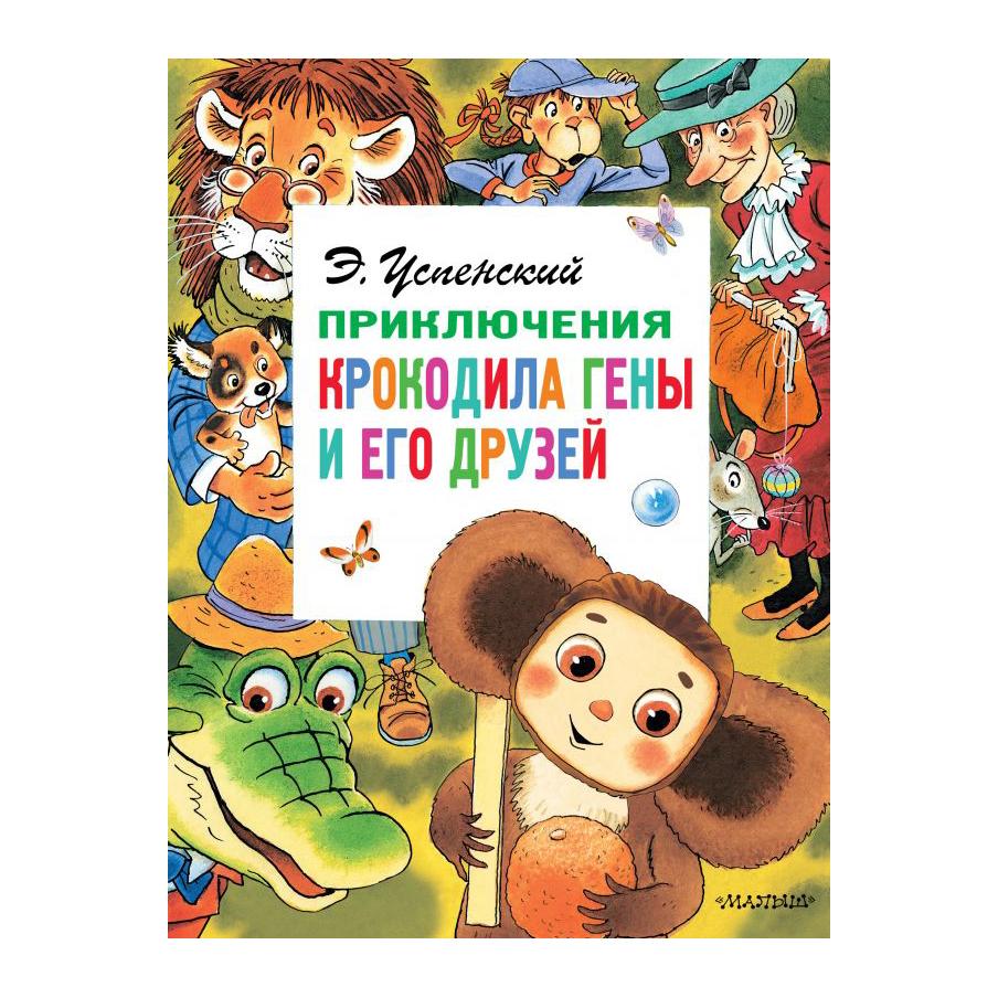 Купить Книга АСТ Приключения крокодила Гены и его друзей,