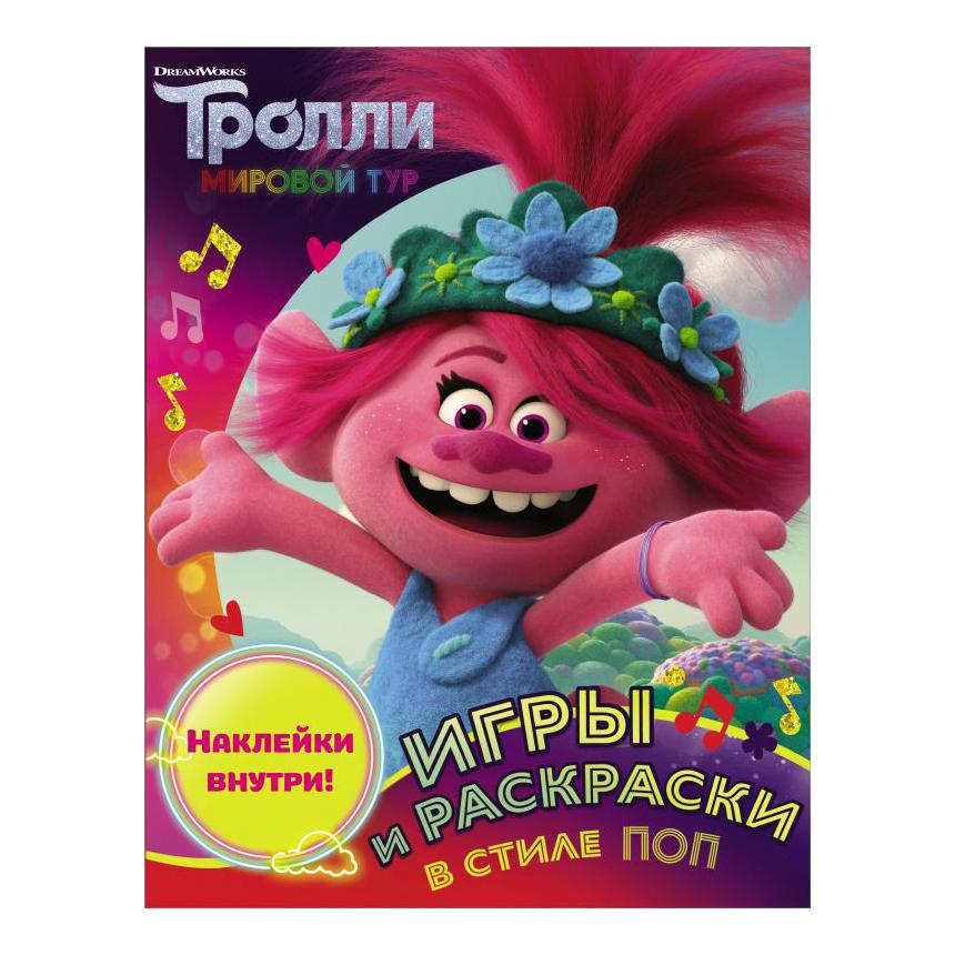 Книга АСТ Тролли 2. Игры и раскраски в стиле поп (с наклейками) недорого