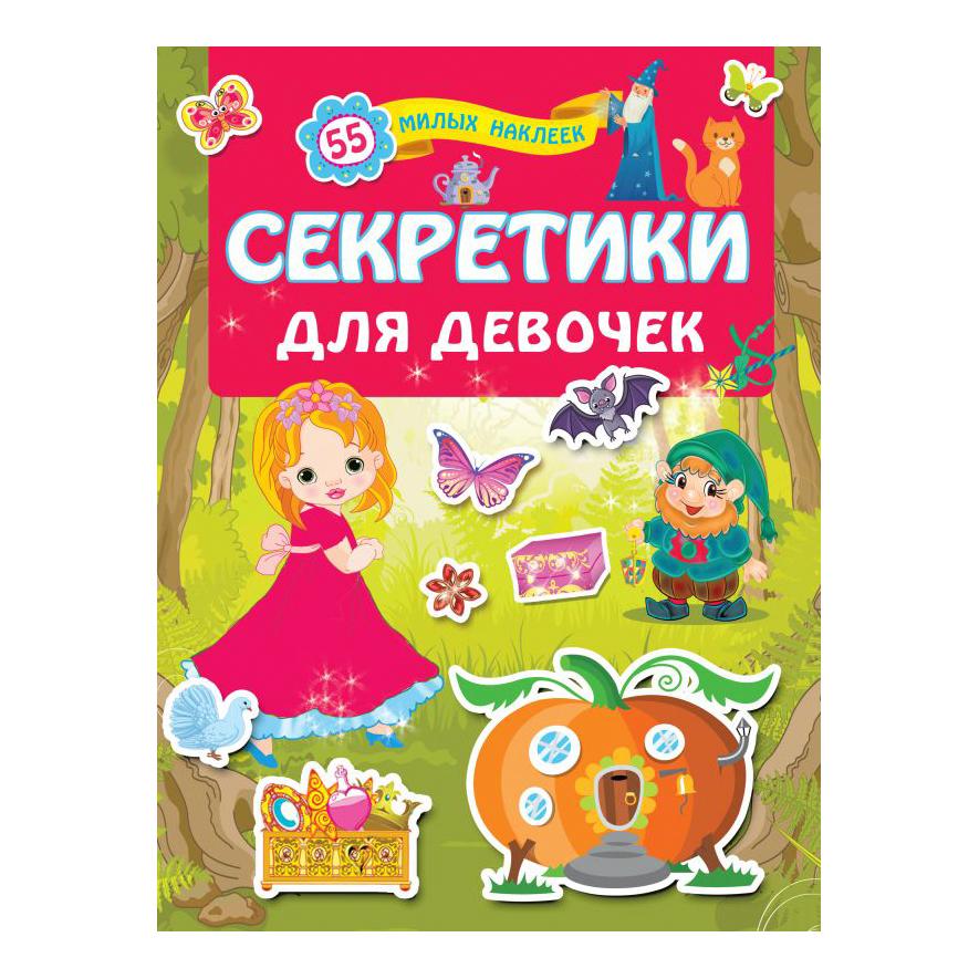 Книга АСТ Секретики для девочек недорого
