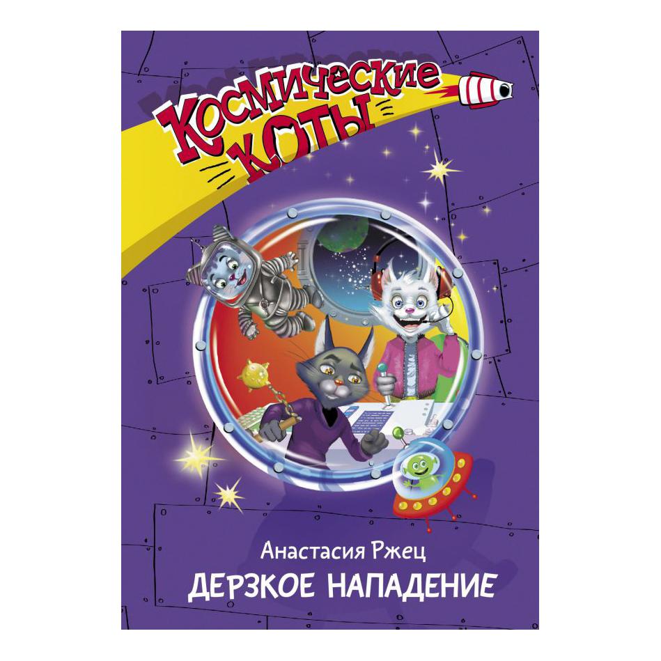 Купить Книга АСТ Космические коты. Дерзкое нападение,