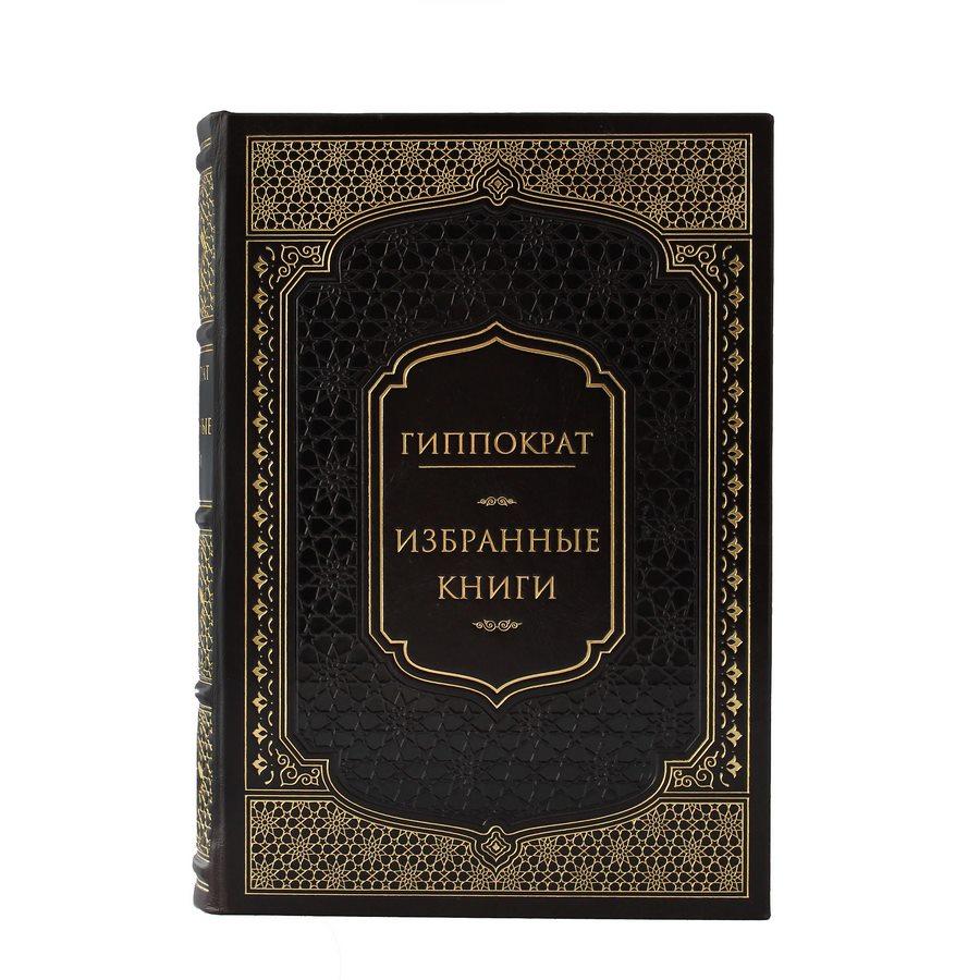 Фото - Книга Best Gift Гиппократ. Избранные книги foraine amukoyo gift palpitations