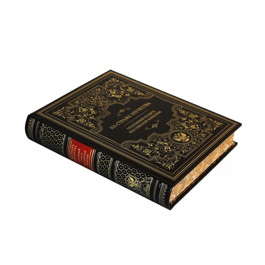 Книга Best Gift На страже отечества. Уголовный розыск