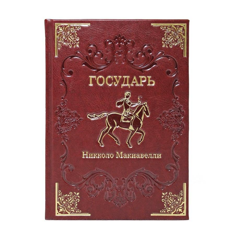 Книга Best Gift Никколо Макиавелли. Государь