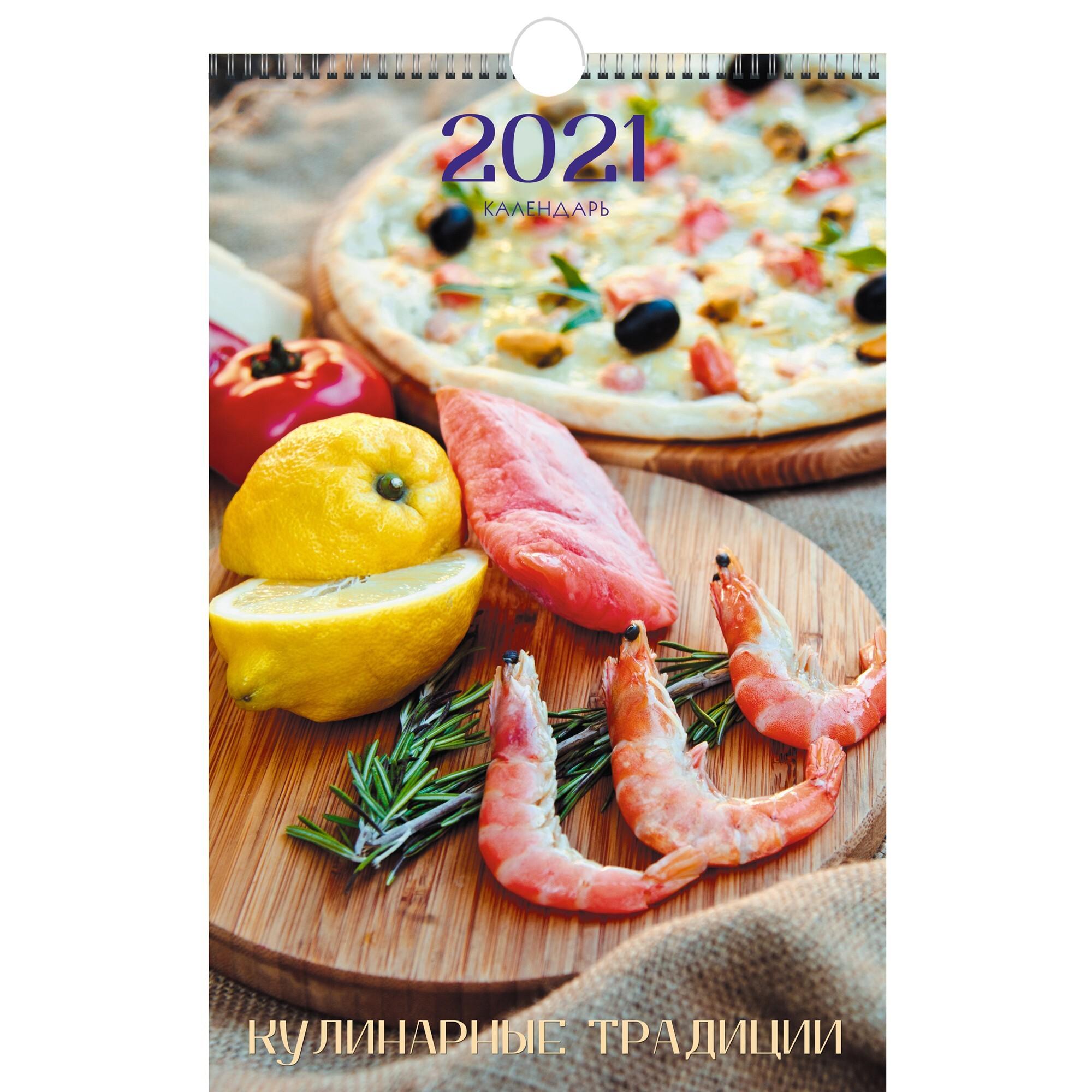 Календарь одноблочный средний Кулинарные шедевры (дизайн 2) на 2021 год.