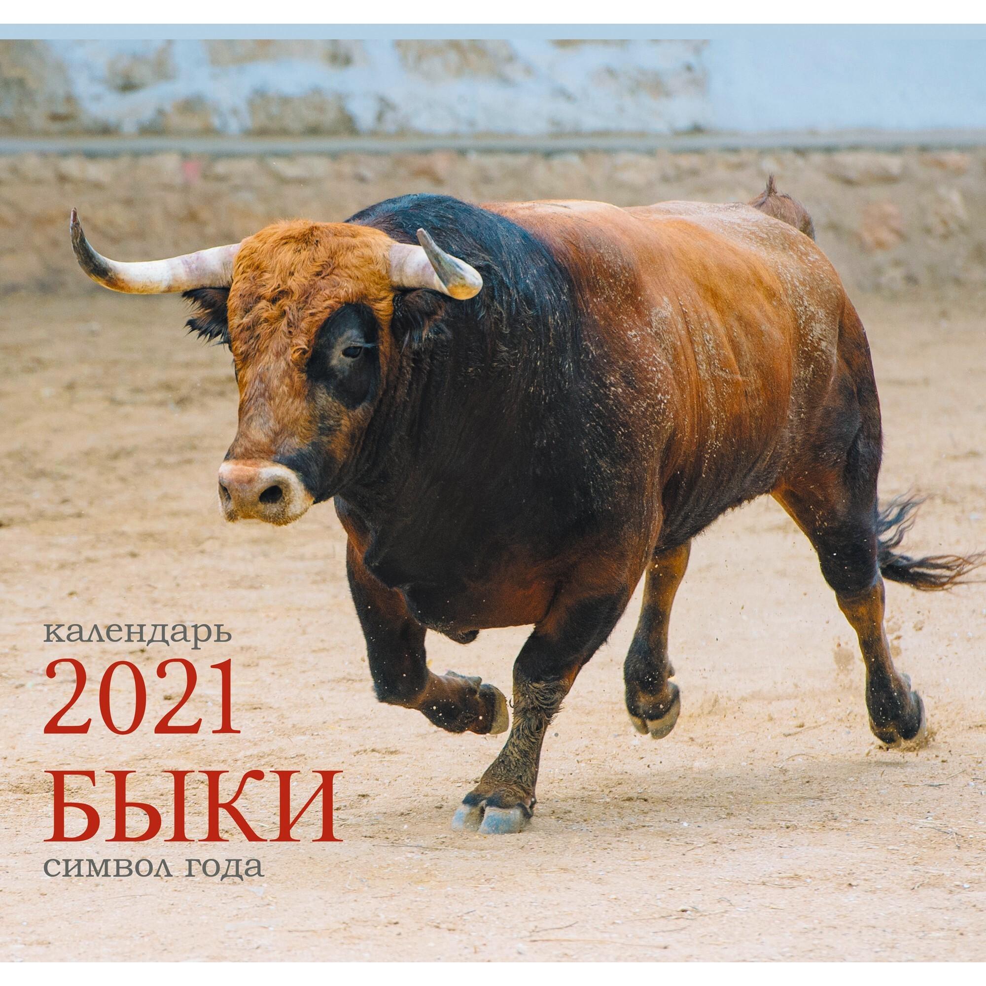 Календарь одноблочный Символ года (дизайн 2) на 2021 год.