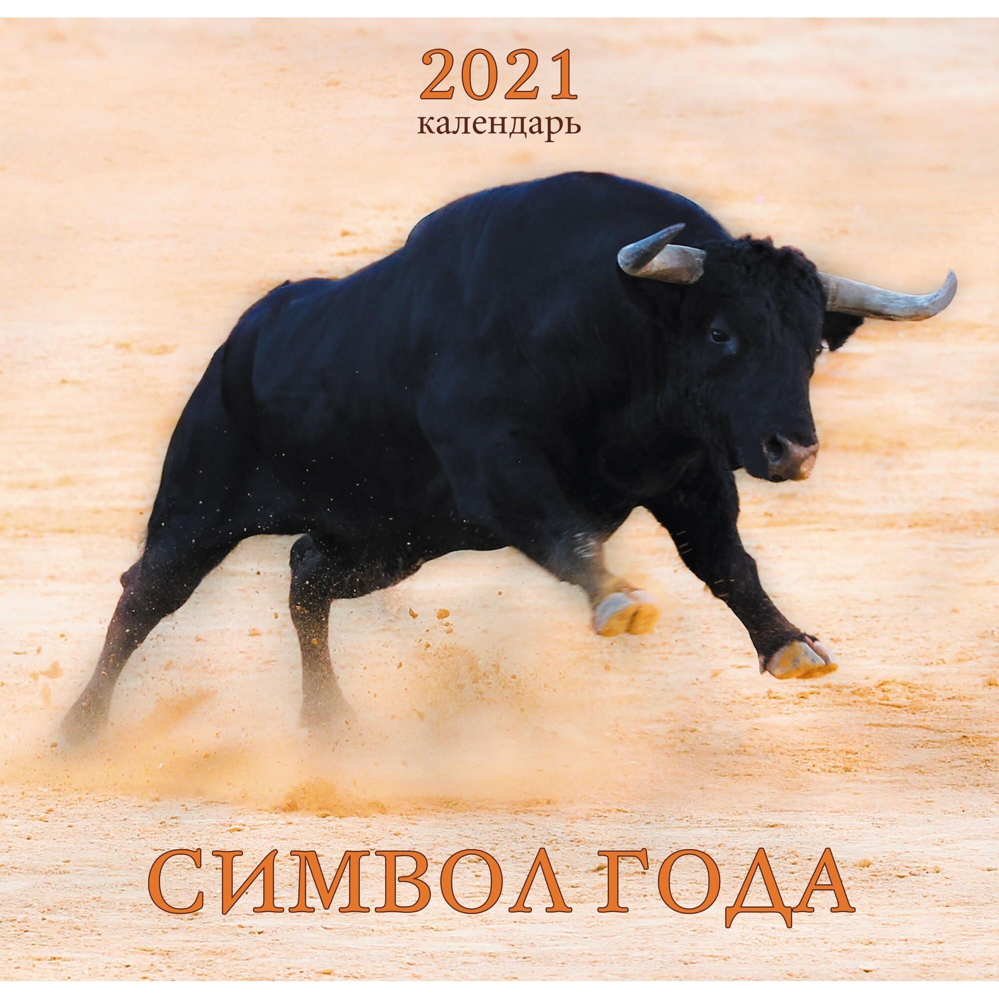 Календарь настенный перекидной Символ года (дизайн 2) на 2021 год.