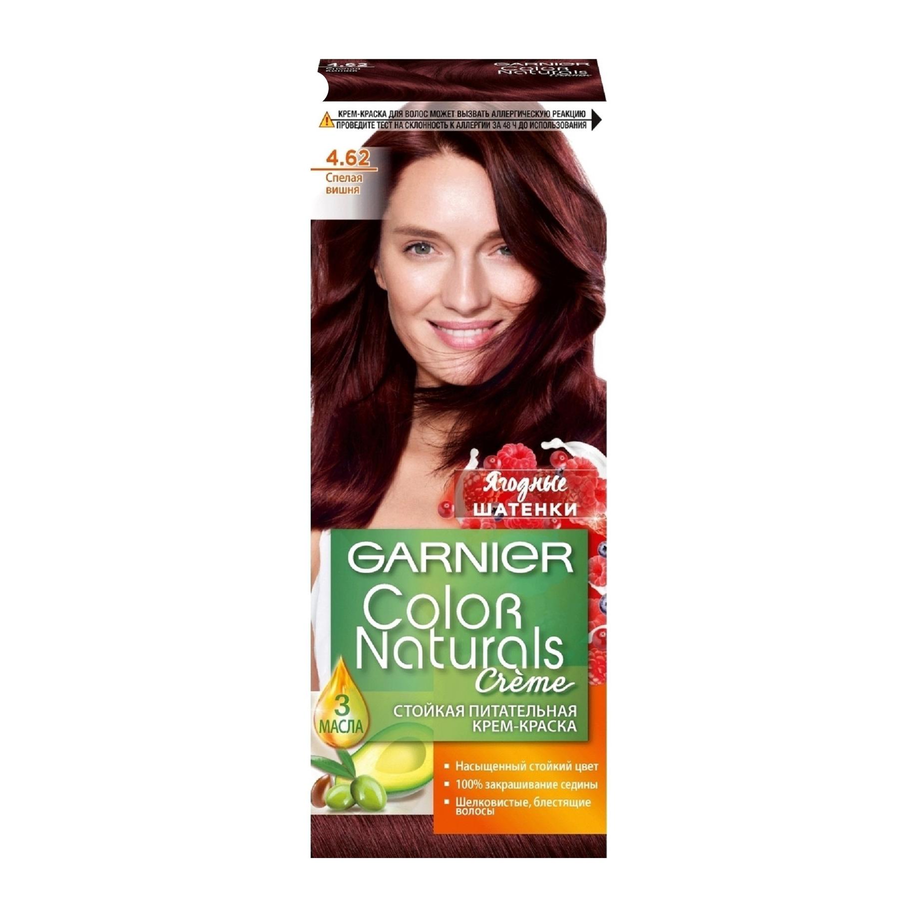 Стойкая крем-краска Garnier Color Naturals с 3 маслами 4.62 Спелая Вишня (C6199801) недорого
